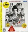 ショッピング中古 【中古】 龍が如く 見参! PlayStation3 the Best /PS3 【中古】afb