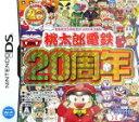 【中古】 桃太郎電鉄20周年 /ニンテンドーDS 【中古】afb