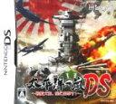 【中古】 太平洋の嵐DS〜戦艦大和、暁に出撃す! /ニンテンドーDS 【中古】afb