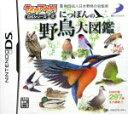【中古】 にっぽんの野鳥大図鑑 テイクアウト!DSシリーズ(2) /ニンテンドーDS 【中古】afb