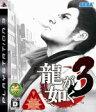 【中古】 龍が如く3 /PS3 【中古】afb