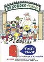 【中古】 でこぼこフレンズ「ドーナツたくさん」ほか 全47話 /m&k(原作) 【中古】afb