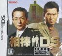 【中古】 相棒DS /ニンテンドーDS 【中古】afb
