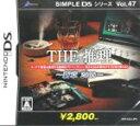 【中古】 THE 推理 〜新章 2009〜 SIMPLE DSシリーズ Vol.47 /ニンテンドーDS 【中古】afb
