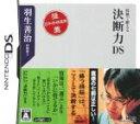 【中古】 羽生善治 将棋で鍛える「決断力」DS /ニンテンドーDS 【中古】afb