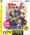 【中古】 戦場のヴァルキュリア PLAYSTATION3 the Best /PS3 【中古】afb