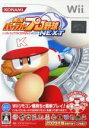 【中古】 実況パワフルプロ野球NEXT /Wii 【中古】afb