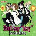 """【中古】 Don't say""""lazy""""(初回限定盤) /桜..."""