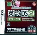 【中古】 英検過去問題収録 英検DS 2 デラックス /ニンテンドーDS 【中古】afb