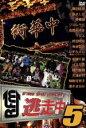 【中古】 逃走中5〜run for money〜 /(バラエ...