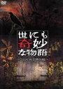 【中古】 世にも奇妙な物語 2008秋の特別編 /タモリ