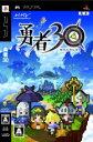 【中古】 勇者30 /PSP 【中古】afb