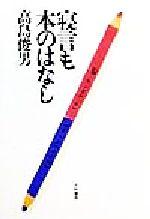 【中古】 寝言も本のはなし /高島俊男(著者) 【中古】afb