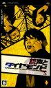 【中古】 銃声とダイヤモンド /PSP 【中古】afb
