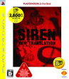 【中古】 SIREN:New Translation PLAYSTATION3 the Best /PS3 【中古】afb
