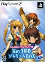 【中古】 CLANNAD(クラナド) ベスト版<Key3部作 プレミアムボックス> /PS2 【中古】afb