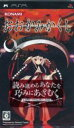 【中古】 おおかみかくし /PSP 【中古】afb