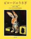 【中古】 ビロードのうさぎ /マージェリィ・ウィリアムズ・ビアンコ(著者),酒井駒子(訳者) 【中古】afb