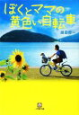 【中古】 ぼくとママの黄色い自転車 小学館文庫/藤田杏一【著】 【中古】afb