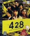 【中古】428 〜封鎖された渋谷で〜/PS3【中古】afb