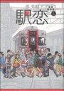 駅恋(1) ビッグCスペシャル/原秀則(著者) afb