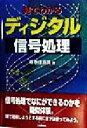 【中古】 見てわかる ディジタル信号処理 /坂巻佳寿美(著者) 【中古】afb