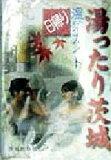 【中古】 湯ったり茨城 日帰り温泉ガイド /茨城新聞社出版局(編者) 【中古】afb