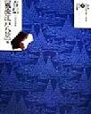 【中古】 鈴木春信 風流江戸八景 他 中判錦絵秘画帖 定本 浮世絵春画名品集成21/林美一(その他),リチャードレイン(その他) 【中古..