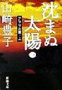 【中古】 沈まぬ太陽(1) アフリカ篇 新潮文庫/山崎豊子(著者) 【中古】afb