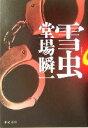 【中古】 雪虫 刑事・鳴沢了 中公文庫/堂場瞬一(著者) 【中古】afb
