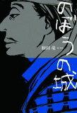 【中古】 のぼうの城 /和田竜【著】 【中古】afb