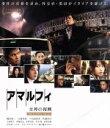 【中古】 アマルフィ 女神の報酬<ビギンズ・セット>(Blu...