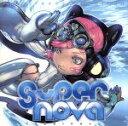 【中古】 EXIT TUNES PRESENTS Supernova /(オムニバス),cosMo@暴走P,Dios/シグナルP,yanagi,SCL Project 【中古】afb