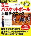 【中古】 DVDでよくわかるミニバスケットボール上達テクニック LEVEL UP BOOK with DVD/奥野俊一【監修】 【中古】afb