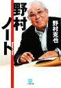 【中古】 野村ノート 小学館文庫/野村克也【著】 【中古】afb