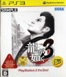 【中古】 龍が如く3 PlayStation3 the Best /PS3 【中古】afb