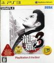 【中古】 龍が如く3 PlayStation3 the Best /PS3 【中古】afb