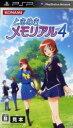 【中古】 ときめきメモリアル4 /PSP 【中古】afb