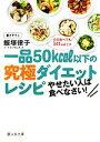 【中古】 一品50kcal以下の究極ダイエットレシピ やせたい人は食べなさい! 静山社文庫/飯塚律子【著】 【中古】afb