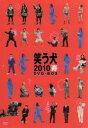 【中古】 笑う犬2010寿 DVD−BOX /内村光良(出演、