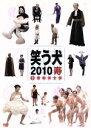【中古】 笑う犬2010寿 Vol.1 /内村光良(出演、構