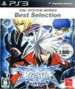 【中古】 BLAZBLUE ARC SYSTEM WORKS Best Selection /PS3 【中古】afb