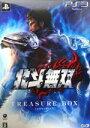 【中古】 北斗無双 <TREASURE BOX> /PS3 【中古】afb