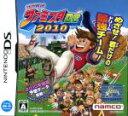 【中古】 プロ野球 ファミスタDS 2010 /ニンテンドーDS 【中古】afb