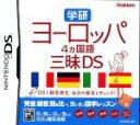 【中古】 学研 ヨーロッパ4ヶ国語三昧DS /ニンテンドーDS 【中古】afb
