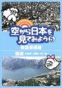 【中古】 空から日本を見てみよう(5)東急東横線/箱