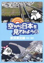 【中古】 空から日本を見てみよう(6)京浜東北線・大