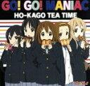 【中古】 けいおん!:Go!Go!MANIAC(初回限定盤)...