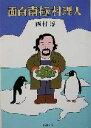 【中古】 面白南極料理人 新潮文庫/西村淳(著者) 【中古】afb