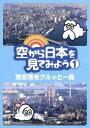【中古】 空から日本を見てみよう(1)東京湾をグルッ